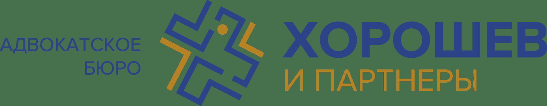 Адвокатское бюро Хорошев и партнеры